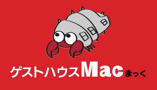 ゲストハウスMacウェブサイトオープン!