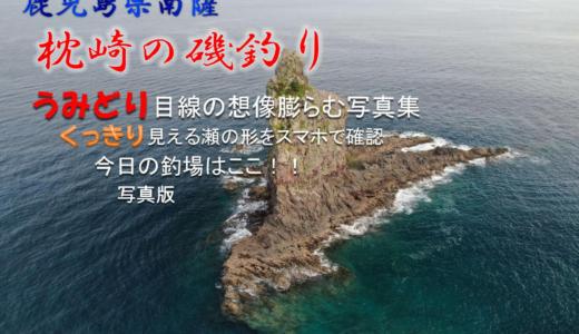 枕崎どうでしょう①④~枕崎の瀬の航空写真集が発売されました!~
